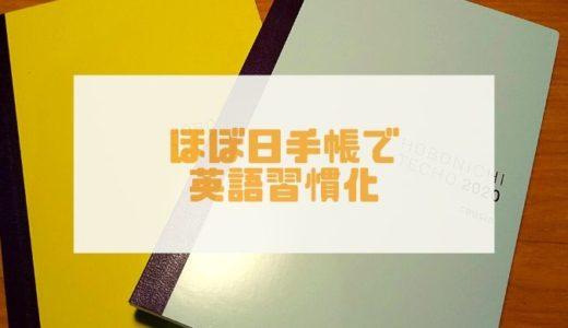 ほぼ日手帳の「英語の勉強を継続、習慣化」させる使い方