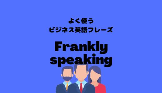Frankly speakingの使い方【よく使うビジネス英語フレーズ】