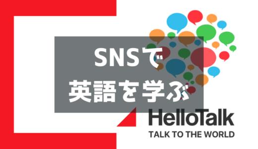 SNSで英語の勉強ならTwitterよりハロートークアプリが交流できておすすめ