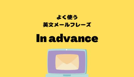 In advanceの使い方【よく使う英文メールフレーズ】