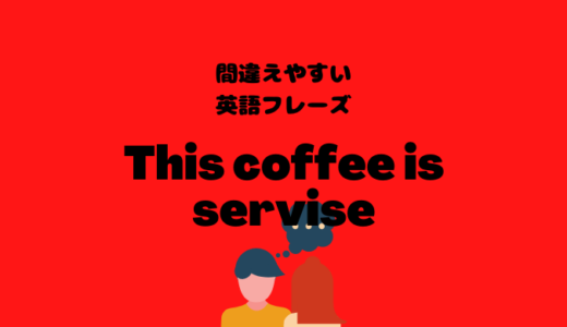 This coffee is serviceは通じない?!【間違えやすい英文フレーズ】