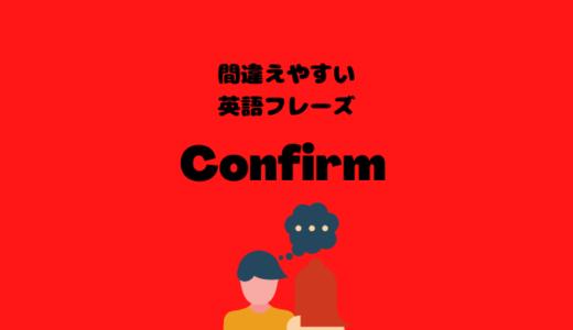確認におけるConfirmとCheckの違いについて【間違えやすい英語フレーズ】