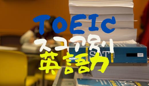 TOEICスコアの英語力を「仕事上のメール・会話レベル」で点数別に解説します