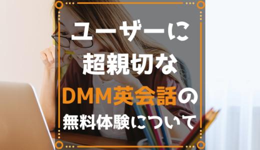 DMM英会話の無料体験の内容が最もユーザーに親切だと思う3つの理由