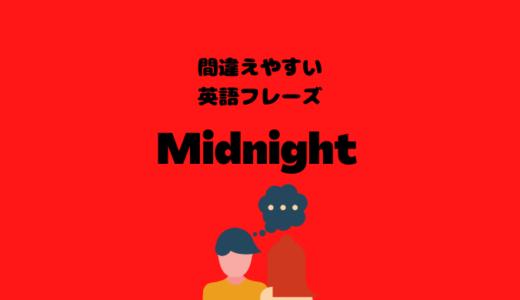 I stayed up till midnightは割と早寝?!【間違えやすい英語フレーズ】