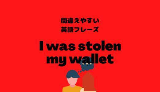 I was stolen my walletだと誘拐されてしまう?!【間違えやすい英語フレーズ】