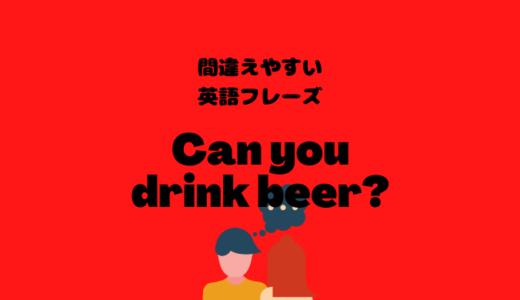 Can you drink beer?は結構失礼?!【間違えやすい英語フレーズ】