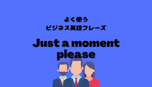 Just a moment pleaseの使い方【よく使うビジネス英語フレーズ】