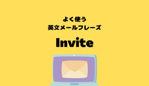 Inviteの使い方【よく使う英文メールフレーズ】