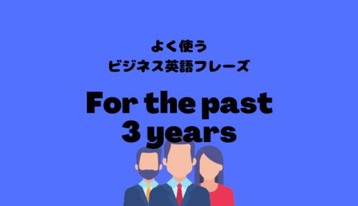 For the past 3 yearsの使い方【よく使うビジネス英語フレーズ】