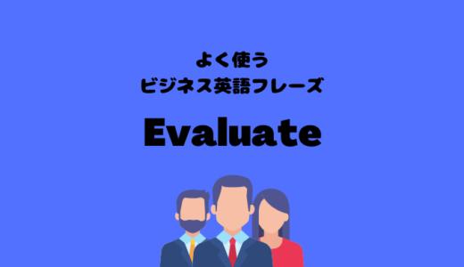 Evaluateの使い方【よく使うビジネス英語フレーズ】