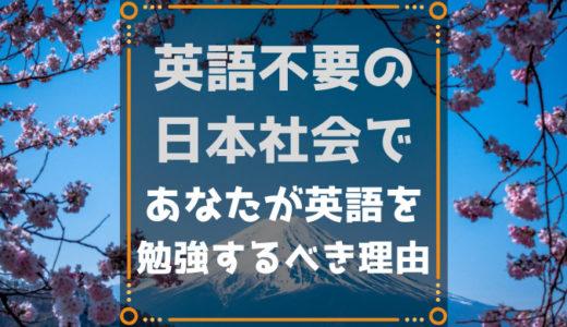 英語不要の日本社会であなたが英語を勉強するべき理由【未来の素敵な人になろう】