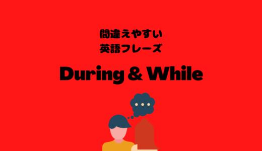 DuringとWhileの使い分け【間違えやすい英語フレーズ】