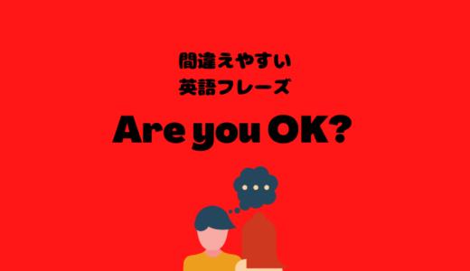 Are you OK ? は絶対ダメ!【間違えやすい英語フレーズ】