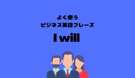 I willの使い方【よく使うビジネス英語フレーズ】