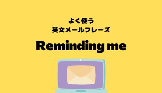 Thank you for reminding meの使い方【よく使う英文メールフレーズ】