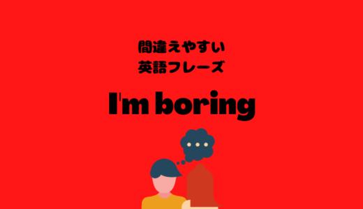 I'm boringだと皆から嫌われる!?【間違えやすい英語フレーズ】