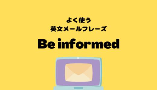Be informedの使い方【よく使う英文メールフレーズ】
