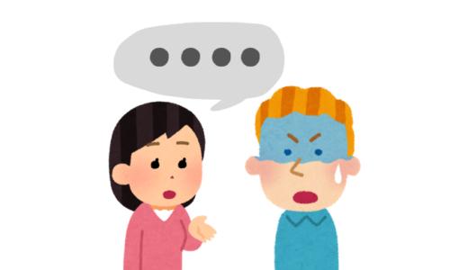 日本人が間違えやすい9つの英語表現・英単語【知らないと恥をかく】