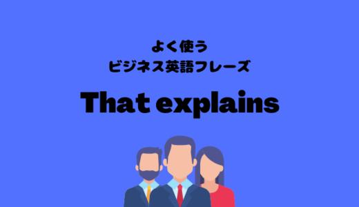 That explainsの使い方【よく使うビジネス英語フレーズ】