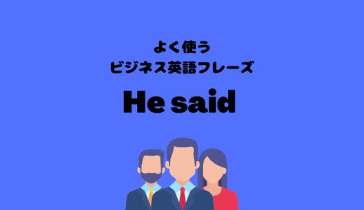 He saidの使い方【よく使うビジネス英語フレーズ】