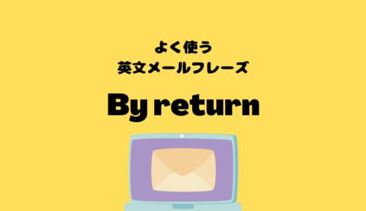 By returnの使い方【よく使う英文メールフレーズ】