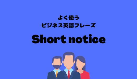 Short noticeの使い方【よく使うビジネス英語フレーズ】