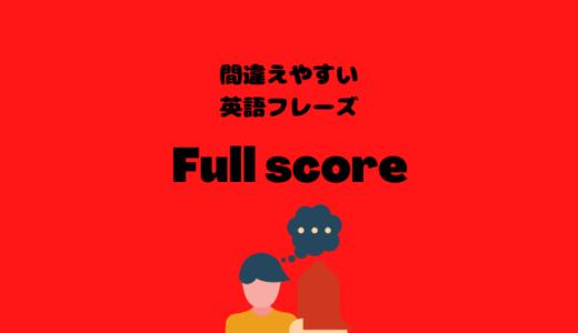 Full scoreの罠【間違えやすい英語フレーズ】