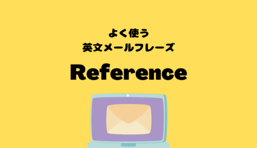 Referenceの使い方【よく使う英文メールフレーズ】