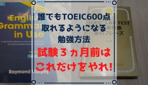 誰でもTOEIC600点は取れるようになる試験3ヵ月前の勉強方法