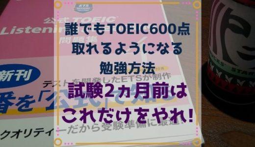 誰でもTOEIC600点は取れるようになる試験2ヶ月前の勉強方法