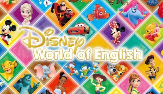 ディズニー英語システムは無料サンプルだけでもかなり効果的【幼児向け】